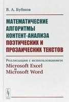 Математические алгоритмы контент-анализа поэтических и прозаических текстов. Реализация с использованием Microsoft Excel и Microsoft Word