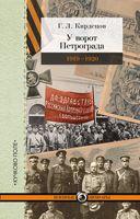 У ворот Петрограда 1919-1920 годы