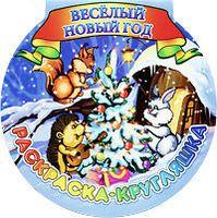 Веселый Новый Год. Раскраска-кругляшка