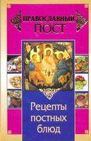 Православный пост. Рецепты постных блюд