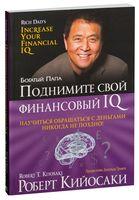 Поднимите свой финансовый IQ (м)