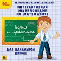 Интерактивная энциклопедия по математике для начальной школы