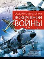 Всемирная история воздушной войны