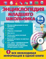 Энциклопедия младшего школьника (+ CD)