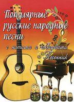 Популярные русские народные песни с нотами и аккордами. Песенник