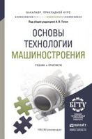 Основы технологии машиностроения. Учебник и практикум