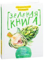 Блокнот для записи рецептов. Зеленая книга. Здоровые лайфхаки и полезные рецепты для вегетарианцев (Артишок)