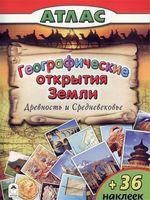 Географические открытия Земли. Древность и средневековье (+36 наклеек)