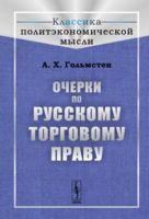 Очерки по русскому торговому праву
