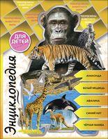 Энциклопедия для детей. Рекордсмены животного мира