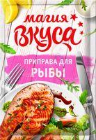 """Приправа """"Для рыбы"""" (15 г)"""