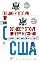 Нерассказанная история США (комплект из 2-х книг)