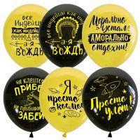 """Набор воздушных шаров """"Мужская лига"""""""