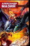 Дракон Конга. Разбуженный дракон