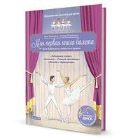 Моя первая книга балета (+CD)