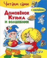 Домовенок Кузька и волшебник