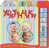 Хохотунчики. Малыши смеются! 8 разных звуков!