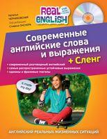 Современные английские слова и выражения + Сленг (+ CD)