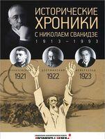 Исторические хроники с Николаем Сванидзе. Том 4