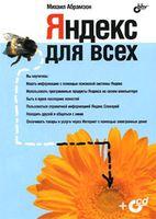 Яндекс для всех (+ CD)