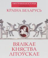 Краіна Беларусь. Вялікае Княства Літоўскае