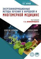 Энергоинформационные методы лечения в народной и многомерной медицине