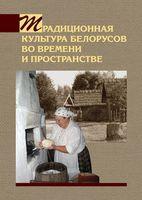 Традиционная культура белорусов во времени и пространстве