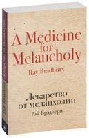 Лекарство от меланхолии (м)