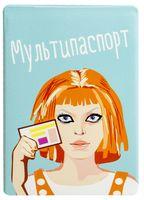 "Чехол для проездного билета ""Мультипаспорт"""
