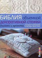 Библия объемной декоративной стежки. Техники и проекты