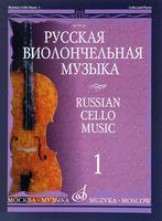 Русская виолончельная музыка. Выпуск 1. Для виолончели и фортепиано