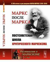 Маркс после Маркса. Постсоветская школа критического марксизма (м)