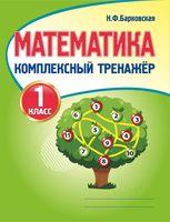Математика. 1 класс. Комплексный тренажер. Интерактивные задания