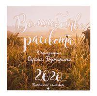 """Календарь настенный перекидной на 2020 год """"Волшебство рассвета"""" (30х30 см)"""