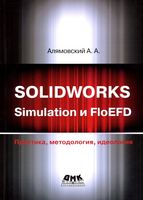 Solidworks. Simulation и Floefd. Практика, методология, идеология