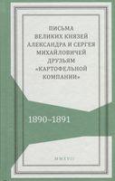 Письма великих князей Александра и Сергея Михайловичей друзьям «Картофельной компании»