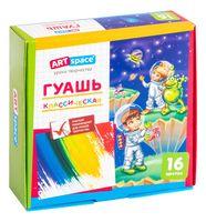 """Гуашь """"Космонавты"""" (16 цветов)"""