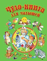 Чудо-книга для малышей