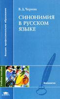Синонимия в русском языке