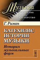 Катехизис истории музыки. История музыкальных форм