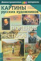 Картины русских художников. Поленов - Нестеров. Демоматериал с методичкой