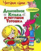 Домовенок Кузька и петушок Тотошка. Книжка с наклейками