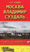 Москва - Владимир - Суздаль. Путеводитель для автомобилистов со схемами маршрутов и планами города