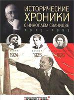 Исторические хроники с Николаем Сванидзе. Том 5