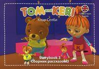 Том и Кери. Сборник рассказов 3 (комплект из 2 книг + DVD)