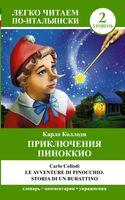 Le avventure di Pinocchio. Storia di un burrationo. Уровень 2