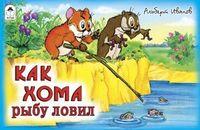 Как Хома рыбу ловил
