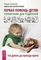 Первая помощь детям. Дети будут! Секреты поведения детей. Комплект из 3 книг