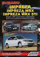 Subaru Impreza / Impreza WRX / Impreza WRX STI c 2007 г. Устройство, техническое обслуживание и ремонт