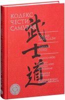 Кодекс чести самурая